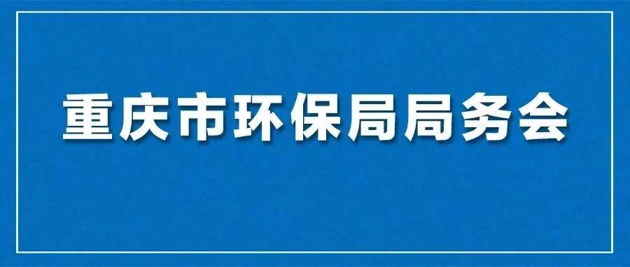 重庆市环保局召开2018年第9次局务会