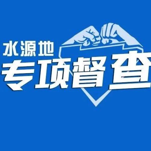 重庆市环保局组织参加全国集中式饮用水水源地环保专项