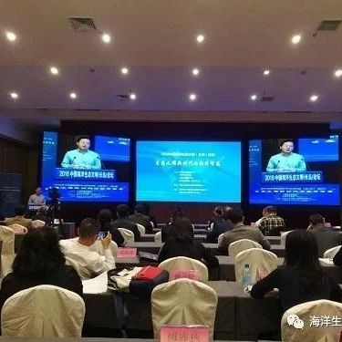 2018中国海洋生态文明(长岛)论坛达成