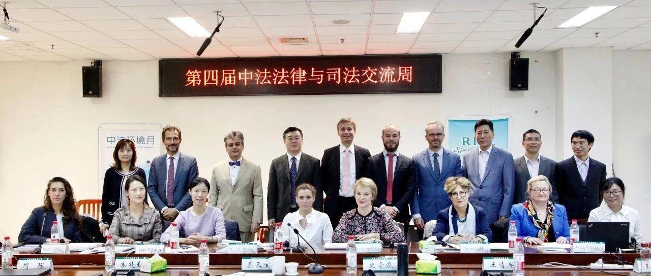 武汉大学环境法研究所成功举办中法环
