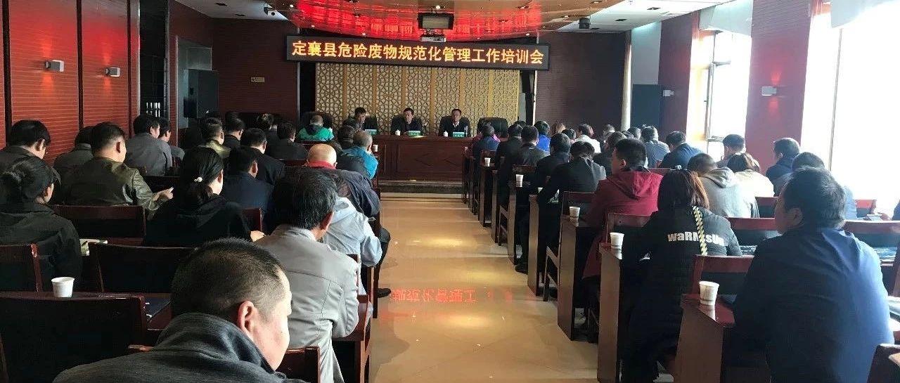 忻州市定襄县危险废物规范化管理工作培训会
