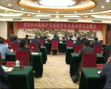 安徽省第四环境保护督察组向安庆市反馈督察情况