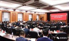 吉林省环保督察反馈问题整改工作领导小组专题会议召开