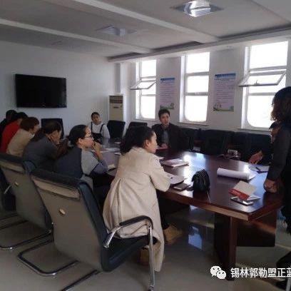 正蓝旗环保局召开2018年国家重点生态功能区县域生态环