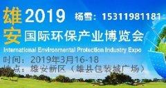 2019年雄安国际环保产业博览会