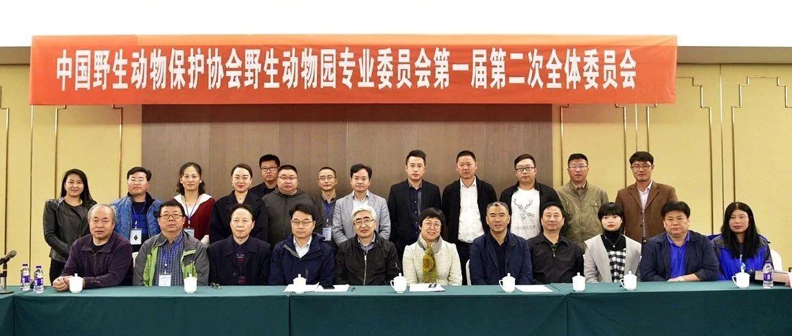 中国野生动物保护协会野生动物园专业