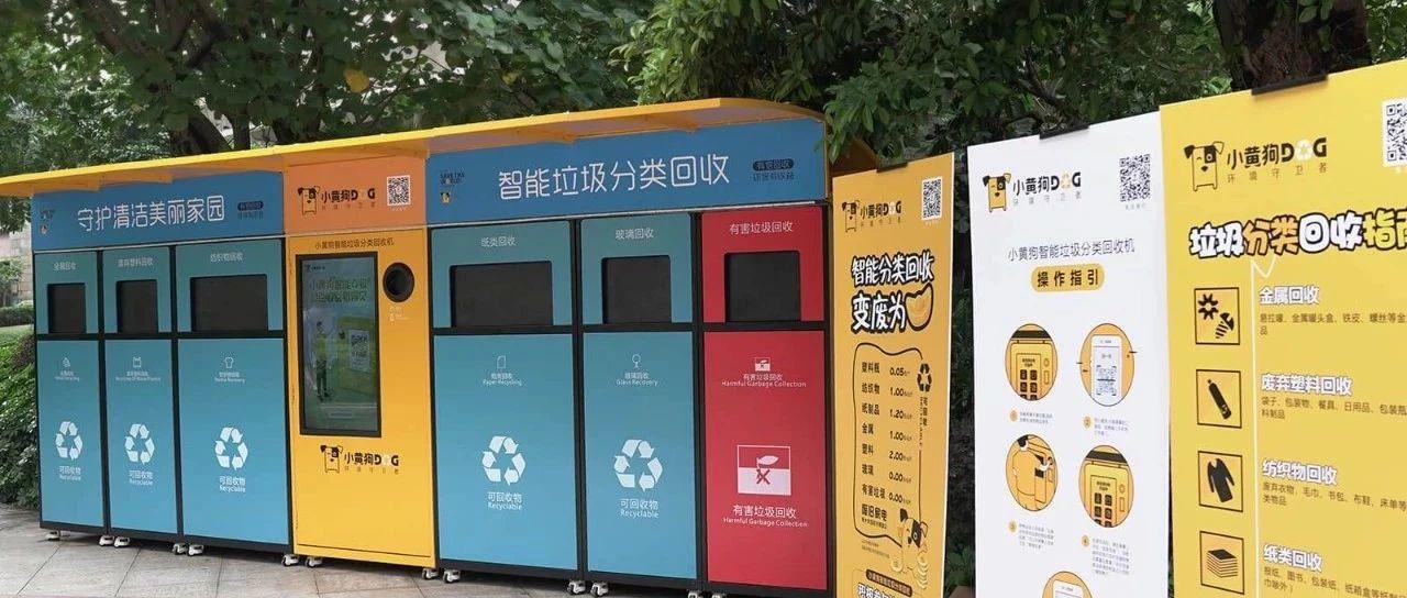 成立一年估值60亿 透视这家垃圾回收企