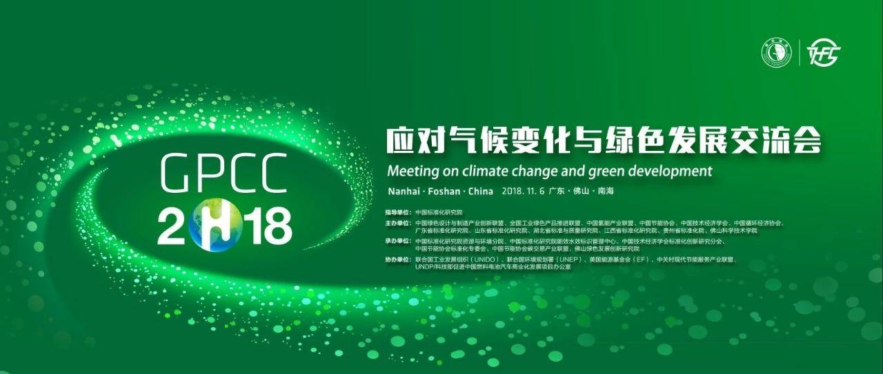 应对气候变化与绿色发展交流会11月6日在佛山开幕