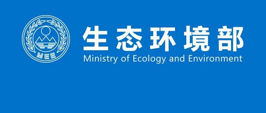 生态环境部通报表扬安徽、福建、广西3