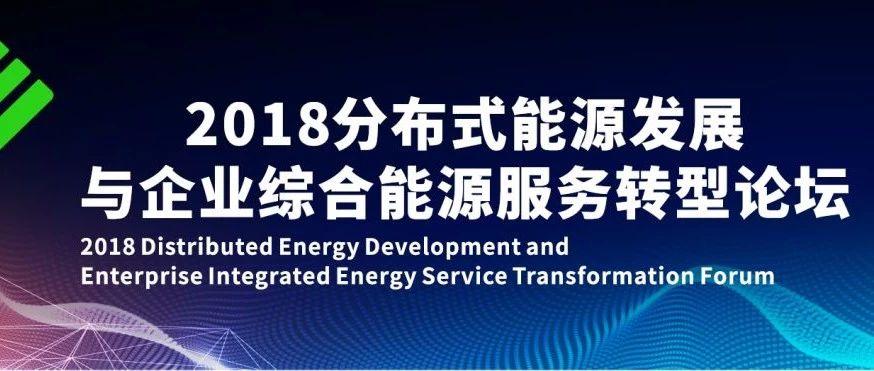 2018分布式能源发展与企业综合能源服务转型论坛议程已