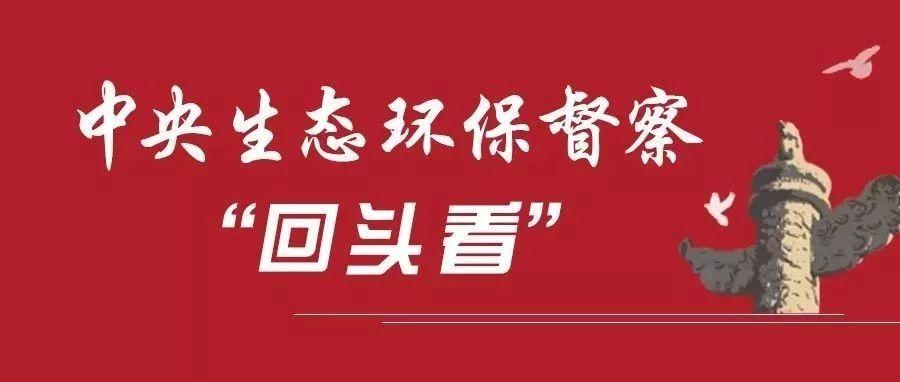 """中央环保督察组对陕西省开展""""回头看"""