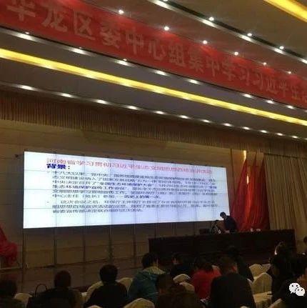 濮阳市华龙区召开区委中心组集中学习