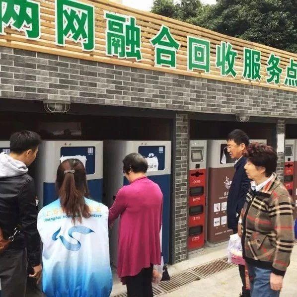 """上海虹口区开展""""两网融合""""垃圾分类培训会"""