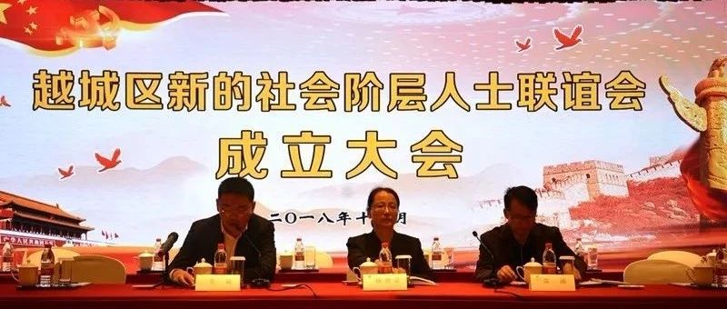德创环保董事长金猛荣任越城区新联会第一届会长