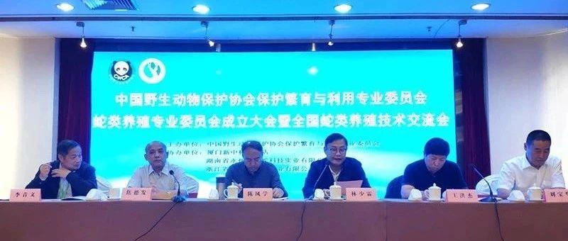 中国野生动物保护协会保护繁育蛇类养
