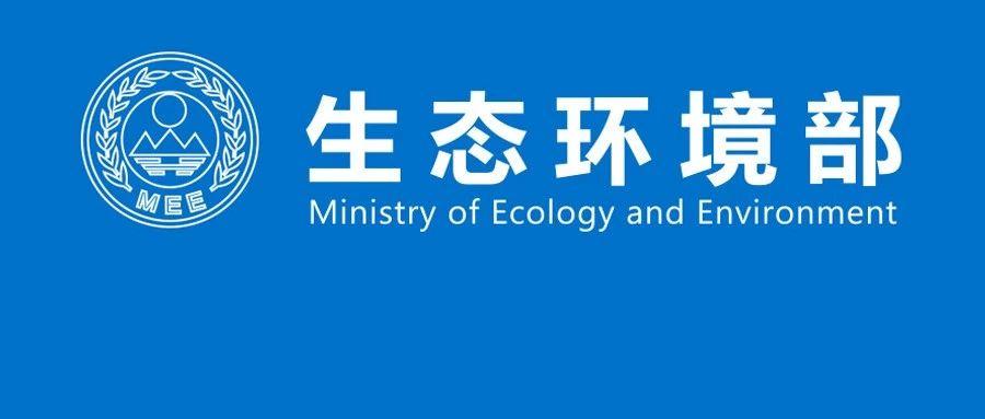 两部门联合印发《农业农村污染治理攻坚战行动计划》