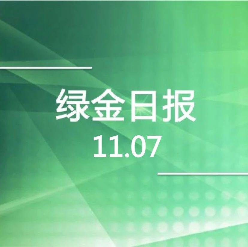 绿色金融日报  11.07