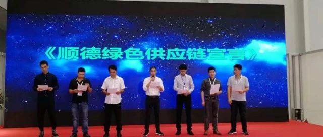 中国家电企业发布《顺德绿色供应链宣言》