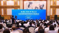 深圳市举办PPP项目推介会 铁汉生态应