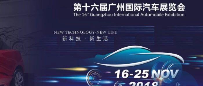 2018年广州车展新能源汽车抢先看