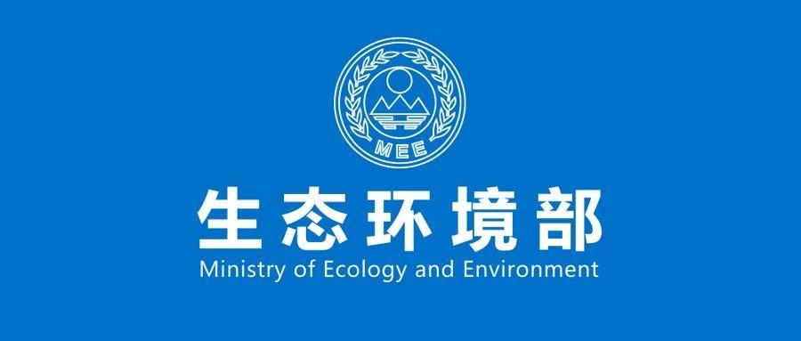 生态环境部通报2018年10月和1-10月全