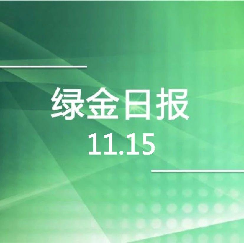 绿色金融日报  11.15