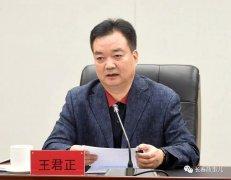 长春市委书记王君正主持召开长春市委常委扩大会议