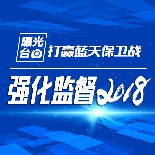 曝光台:山西太原,山东聊城,河南三门峡企业(单位)
