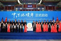 """""""中法环境年""""启动活动在北京举行"""