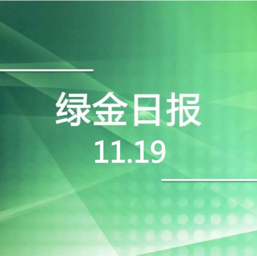 绿色金融日报  11.19
