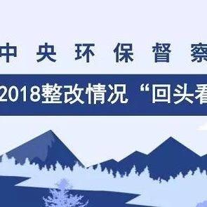 青岛市对环保督察组第二十批转办信访