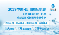 2019中国・四川国际水展