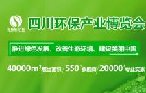 2019年5月9-11日四川成都环保产业博览会