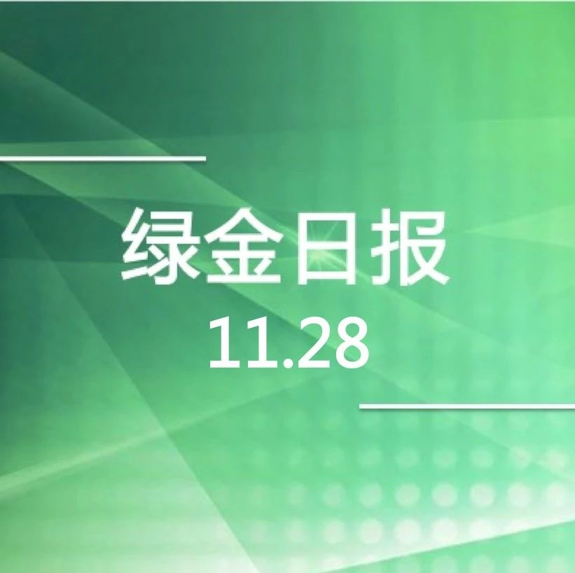 绿色金融日报  11.28