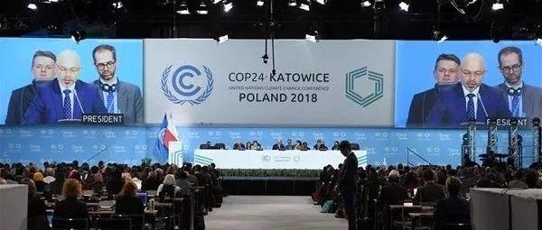 联合国卡托维兹气候变化大会顺利开幕