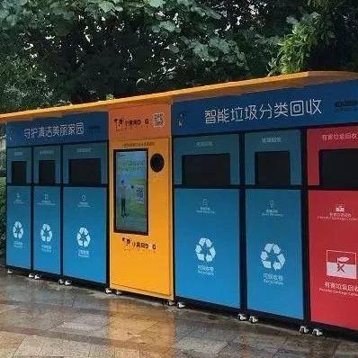"""""""再生资源回收机""""现身小区 城市治理"""