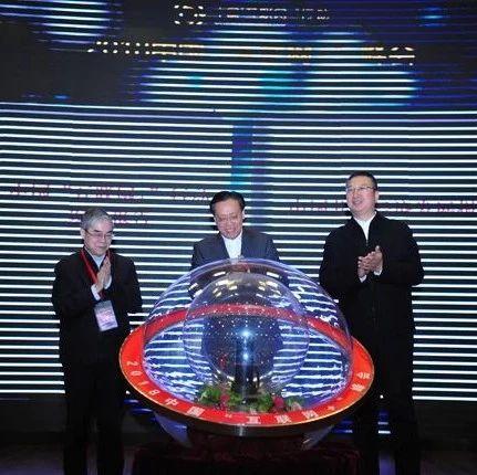 """2018中国""""互联网+""""峰会在中国科技会"""