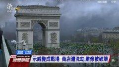 """法国""""黄背心""""抗议燃料税涨 示威变成大暴动"""