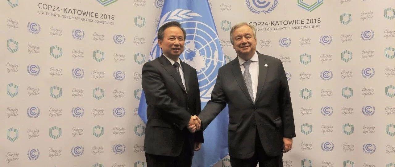 李干杰出席联合国气候变化卡托维兹大会并与联合国秘书
