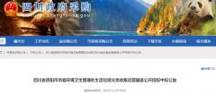 中国天楹中标四川资阳生活垃圾分类服务项目