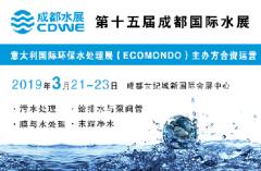 2019年第15届CDWE成都国际水展