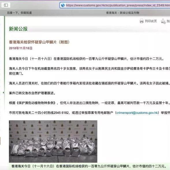 绿会致电香港渔农自然护理署:愿提供穿山甲鳞片鉴定服