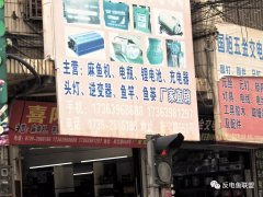 湖南邵东工业品市场,电鱼机销售明目张胆,背后有啥原