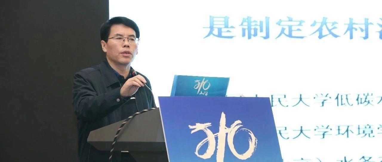 王洪臣:实事求是制定农村污水处理排放标准