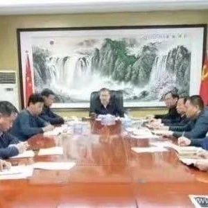卢健主持召开秋冬季大气污染防治生死战专班例会