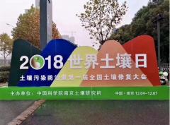 傲江生态受邀出席第一届全国土壤修复大会