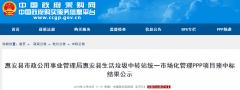 瀚蓝环境联合中标1.54亿福建惠安县生
