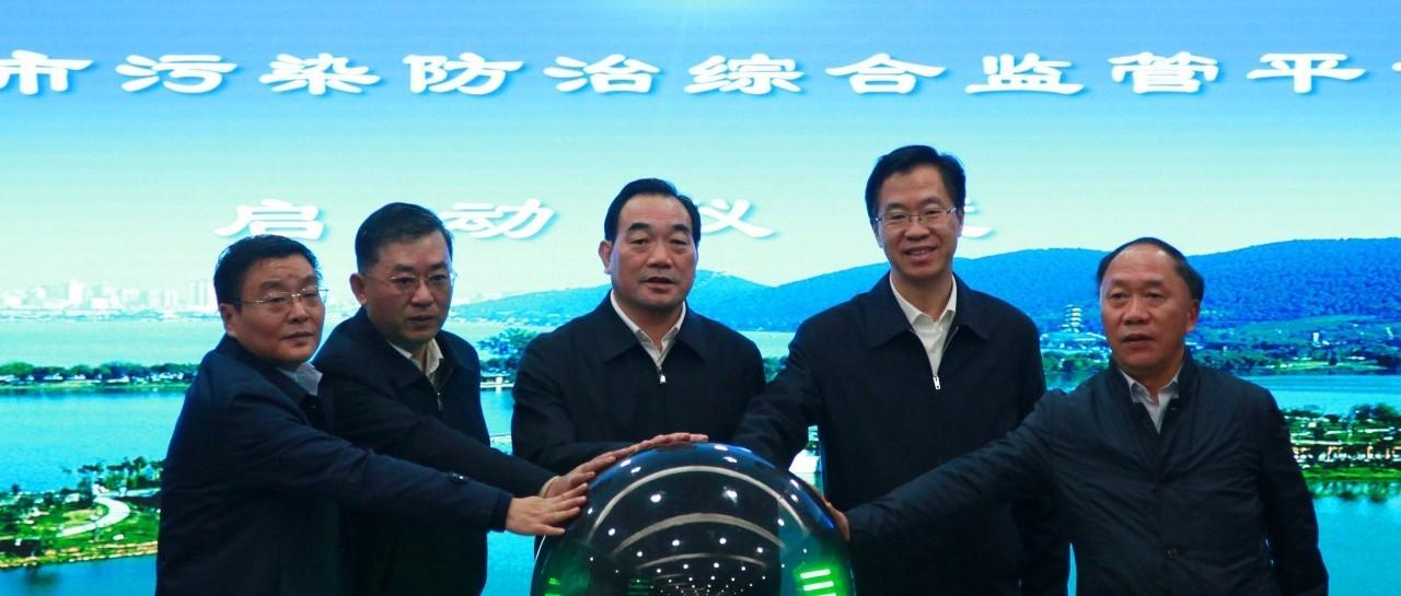 徐州市污染防治综合监管平台上线运行正式启用