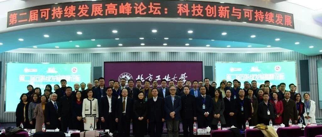 第二届可持续发展高峰论坛在北方工业