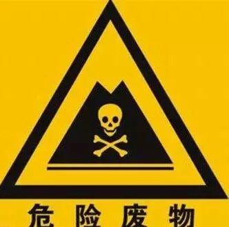 济宁制定危险废物治理方案 2020年基本